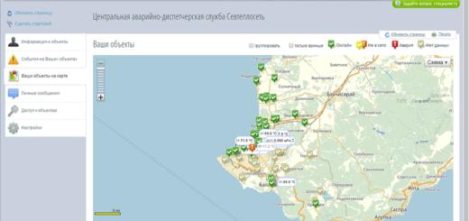Система ЕКС АТМ в проекте «Умный город» - Севастополь