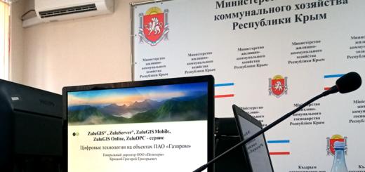 Совещание по дальнейшему формированию цифровой среды ГИС Республики Крым